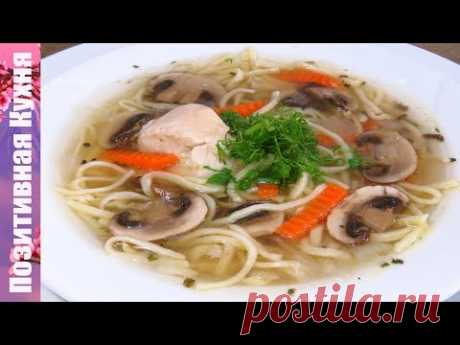 Куриный суп с домашней яичной лапшой и грибами видео рецепт