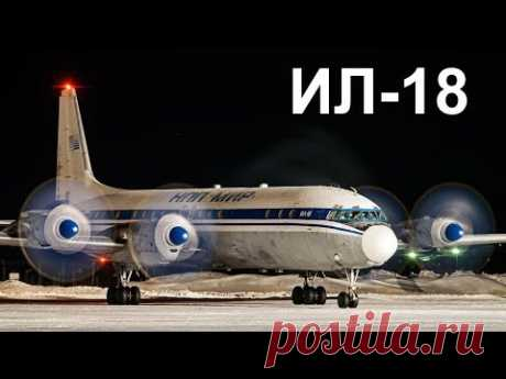 Ил-18 - самолет для всех. Описание и прогулка по самолету
