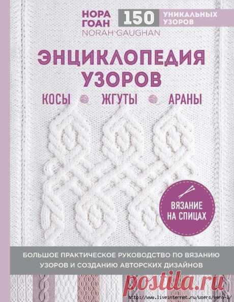 La enciclopedia de las cintas De Nory Goan en ruso