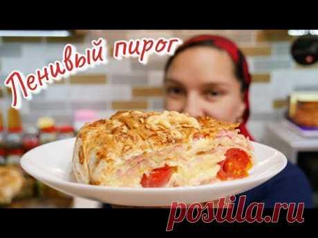 Пирог ВСЁ ПО ТРИСТА , для тех, кто не хочет возиться с тестом. Ленивый пирог, цыганка готовит.