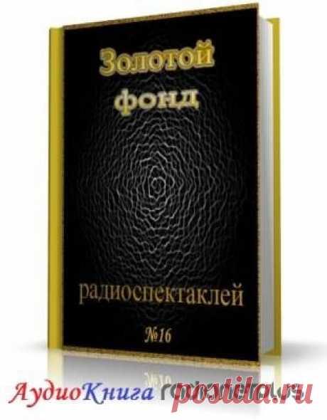 La colección de los radioespectáculos №16 (Audiolibro)\/onlayn »RadioNetPlus.ru el portal entretenedor