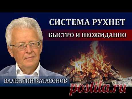Цифровое рабство: все идет по плану /Валентин Катасонов - YouTube