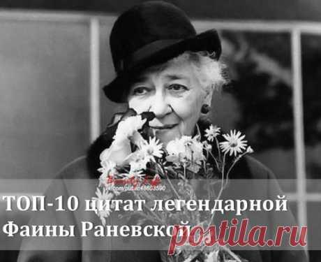 ТОП-10 ЦИТАТ ФАИНЫ РАНЕВСКОЙ.