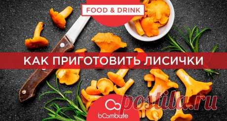 Как вкусно приготовить лисички - рецепты блюд