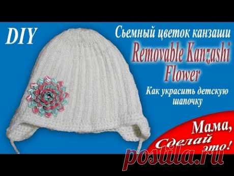 Demountable flower of Kanzasha. How to decorate a children's hat. Mother, make it! \/ Mom do it! DIY. Hand made