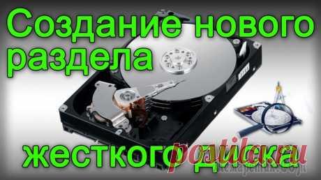 Como dividir el disco duro en las secciones en la SO Windows 7, 8 10 Disco duro, es destinado para guardar constantemente la información usada en el trabajo por el ordenador. Los llaman todavía los discos duros o hard por los discos. La abreviación HDD actúa también designación duro...