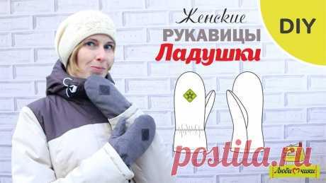 Как сшить женские рукавицы с утеплителем  По этой выкройке можно сшить демисезонные рукавицы на плотном флисе или зимние рукавицы с утеплителем. Бесплатный размер выкройки 18 (по обхвату ладони)