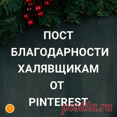 Пост благодарности халявщикам от Pinterest - Блог Ольги Мещеряковой Заканчивается 2018 и усиленно подвожу итоги. И вот по результатам оных действий жгуче захотелось написать именно этот пост. Ребят, проанализировав …