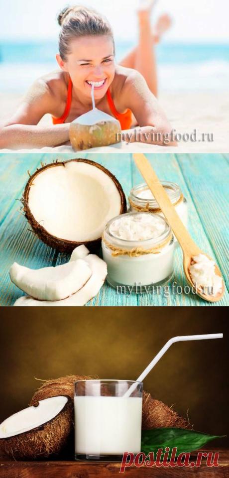 Польза кокосов для здоровья и красоты - Вы боретесь с сухой кожей, у вас проблемы с концентрацией или вы устали от похмелья? У нас есть решение, которое является плодом кокосовой пальмы. Мы покажем вам, почему стоит прорваться сквозь скорлупу кокосового ореха и какие есть преимущества для здоровья и красоты.