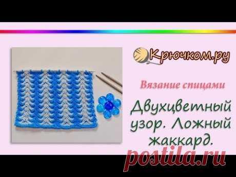Двухцветный узор спицами. Ленивый жаккард. Красивый узор со снятыми петлями. Knitting. Pattern