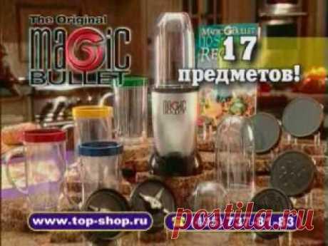 Кухонный комбайн Magic Bullet