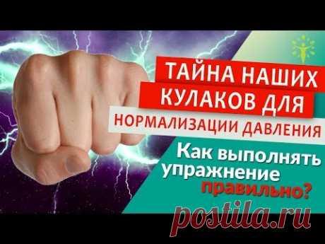 Прощай гипертония.  Тайна наших кулаков для нормализации давления.  Упражнения