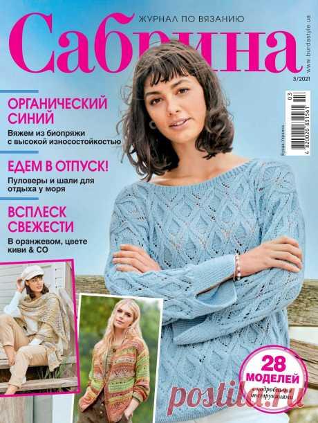 Сaбринa - № 3 2021