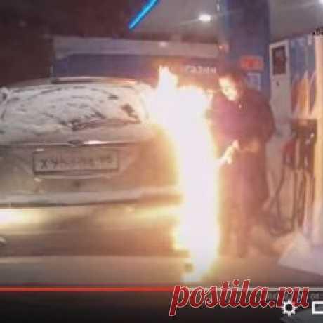 Автоледи подожгла на АЗС «пистолет» (34): Яндекс.Новости