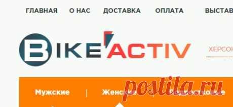 BikeActive