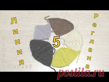 5 Ways of Knitting of the Line of the Raglan From above Spokes. Part 2