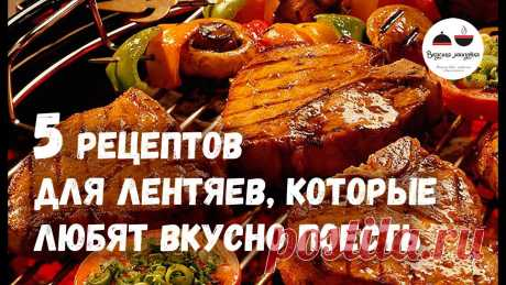 5 recipes for IDLERS who like to eat well my favourite recipes are fast recipes. Therefore I have some of the most favourite dishes which are very simple for preparing, and it turns out improbable vkusnyat...