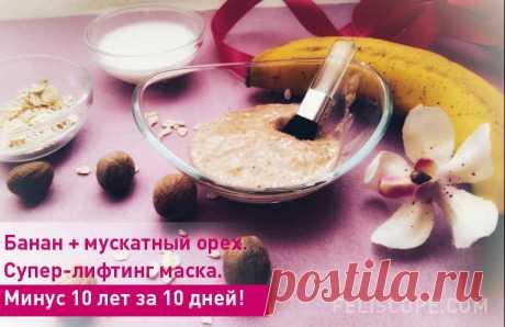 Банан + мускатный орех. Супер-лифтинг маска. Минус 10 лет за 10 дней! - interesno.win