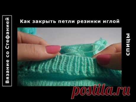 Como cerrar los nudos de la goma por la aguja