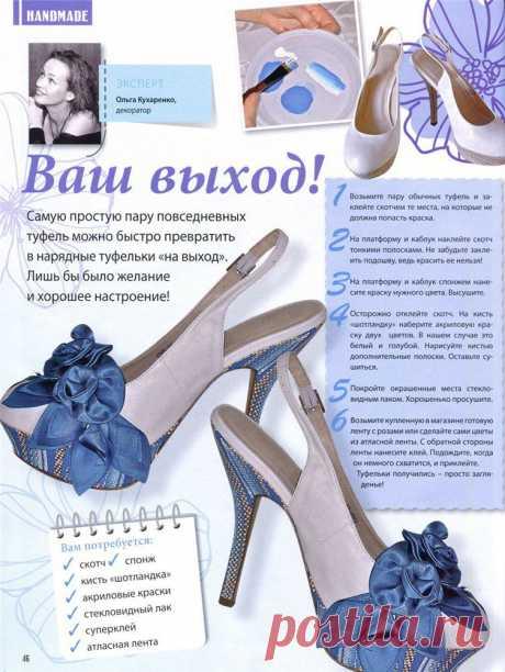 » Переделываем обычные туфли в праздничные!