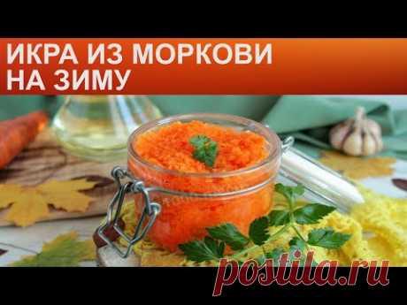 КАК ПРИГОТОВИТЬ ИКРУ ИЗ МОРКОВИ? Простая и вкусная икра из моркови на закуску / Морковная икра