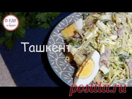 Салат Ташкент! - YouTube