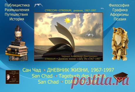 Записи из дневника Черных Александра Дмитриевича, 1967-1997