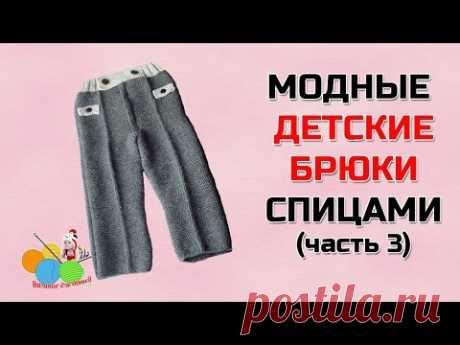 Вязаные детские брюки спицами (часть 3)