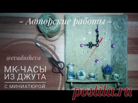 """МК- Часы из джута ©2019/Jute Craft Ideas/ Творческая студия """"ЕВА""""@evadusheva"""