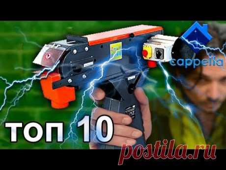 ТОП 10! Строительный Инструмент нового поколения