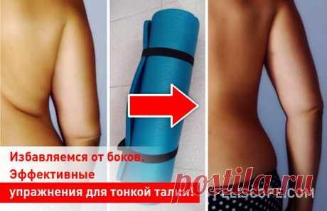 Избавляемся от боков. Эффективные упражнения для тонкой талии!