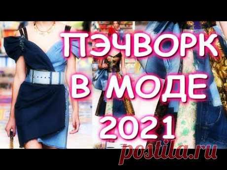 ПЭЧВОРК В МОДЕ DOLCE & GABBANA ВЕСНА 2021