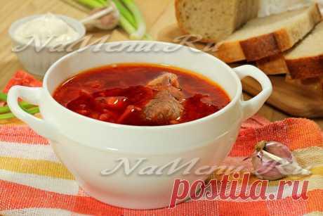 Борщ, рецепт классический с фото Борщ, приготовленный по классическому рецепту, получается особенно вкусным, сытным, с неповторимым ароматом. Рецепт с пошаговыми фото.