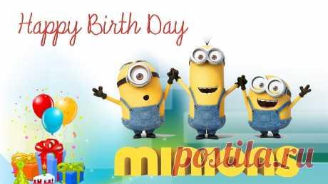 Картинки поздравления с миньонами «С днем рождения!» (25 фото) ⭐ Забавник