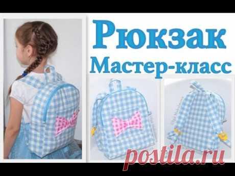 Как сшить рюкзак своими руками #1 Мастер-класс. Детский рюкзачок