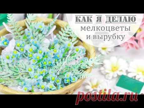 ЗАКУЛИСЬЕ (27.2): как я делаю маленькие цветы из фоамирана и как декорирую вырубку / Скрапбукинг