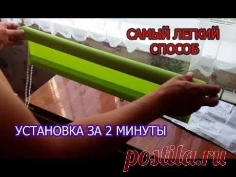 El modo fenomenal fácil (2 minas) de la instalación de las cortinas en rollos sin taladrado por las manos