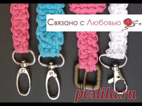 Вязание крючком. Как связать ремень для сумки.  Crochet belt