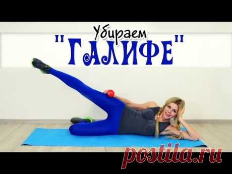 "We move away GALLIFFET! ""Ушки"" on Hips. New Exercises!"