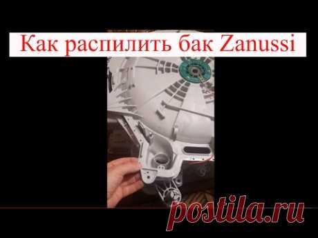 Как распилить бак стиральной машины Zanussi zwq 5120