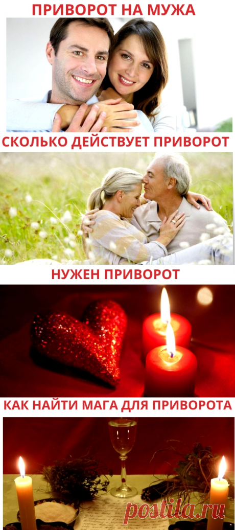 Как вернуть мужа с помощью приворота - Сильный приворот на мужа