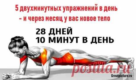 5 двухминутных упражнений в день - и через месяц у вас новое тело 5 двухминутных упражнений в день - и через месяц у вас новое тело.Вот программа тренировок на 28 дней.Похудение требует, в первую очередь