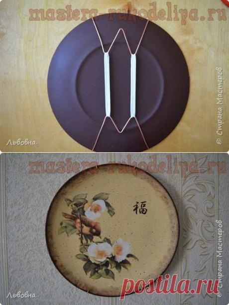 Мастер-класс: Повесить тарелку на стену? Легко!