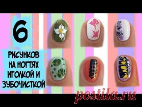 Рисунки на ногтях иголкой. 6 дизайнов ногтей. Красивый маникюр от Кати Майер. - YouTube