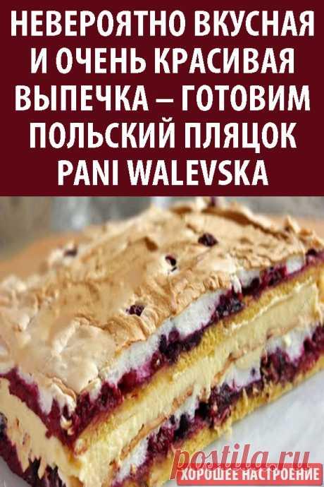 Невероятно вкусная и очень красивая выпечка – готовим польский пляцок Pani Walevska