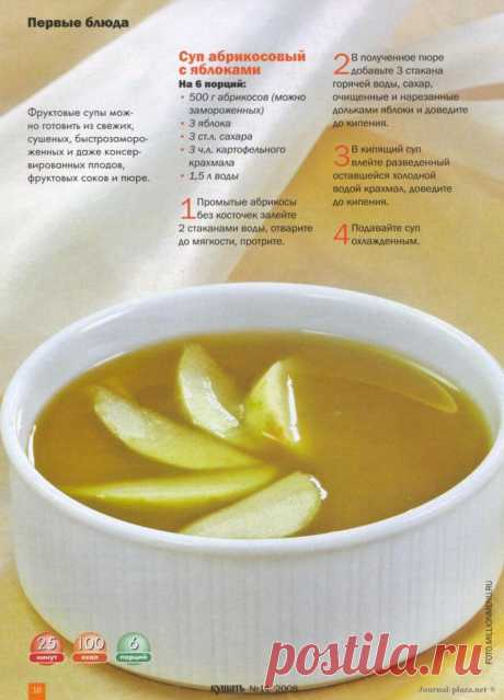 Суп абрикосовый с яблоками