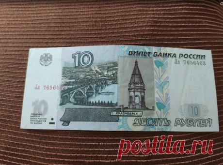 За сколько сегодня продают коллекционерам бумажные 10 рублей | Фотоартефакт | Яндекс Дзен