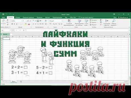 Excel Лайфхаки и функция СУММ