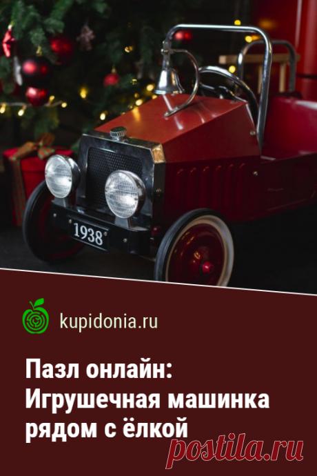 Пазл онлайн: Игрушечная машинка рядом с новогодней ёлкой. Новогодний пазл онлайн с игрушечной машинкой. Новый год. Собери пазл на сайте!