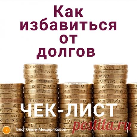 Деньги остаются в кошельке или 21 способ избавиться от долгов - Блог Ольги Мещеряковой В поисках выхода из финансового разрыва, собираю всю возможную информацию. Иногда формирую из них чек-листы для мотивации. Сегодня хочу поделиться …